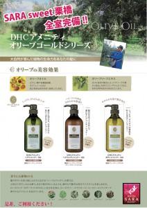 DHCシャンプー広告_栗橋用2015年6月500K